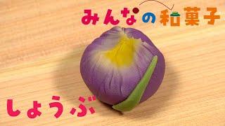 みんなの和菓子「菖蒲(しょうぶ)」 和菓子作りに挑戦できる手づくりキットとこのビデオで、あなたを和菓子に夢中にさせます!