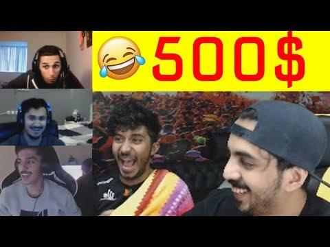 دعمتهم اكثر من 500 دولارر !!! شوفوا ردة فعلهم