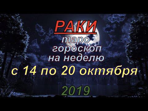 ГОРОСКОП РАКИ С 14 ПО 20 ОКТЯБРЯ.2019