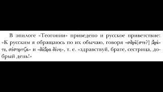 Русь говорила на Украинском языке говорит Иоанн Цец