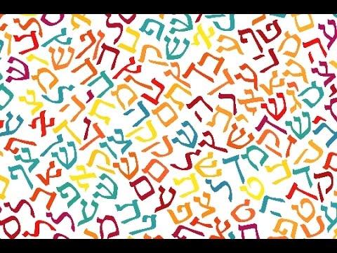 כל מילה יש לו חידוש מהתורה (5) קשיים בחיים הרב אפרים כחלון