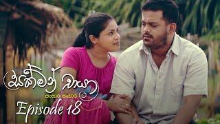 Sakman Chaya | Episode 18 - (2021-01-13) | ITN Thumbnail