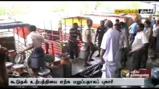 Trichy milk producers up in arms against Aavin officials