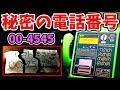 『30円で公衆電話から脱出するゲーム』に隠し電話番号が存在した