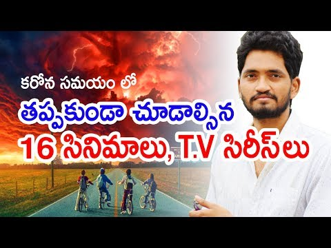 Top 16 Best Hollywood Movies To Watch In Home Now! | Naveen Mullangi | Telugu | Water Entertainments