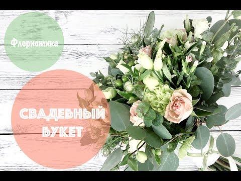 Флористика: Как сделать свадебный букет 🌿
