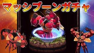 【ポケモンUSUM】ポケモンコマスターでマッシブーンを当てる【ゆっくり実況】