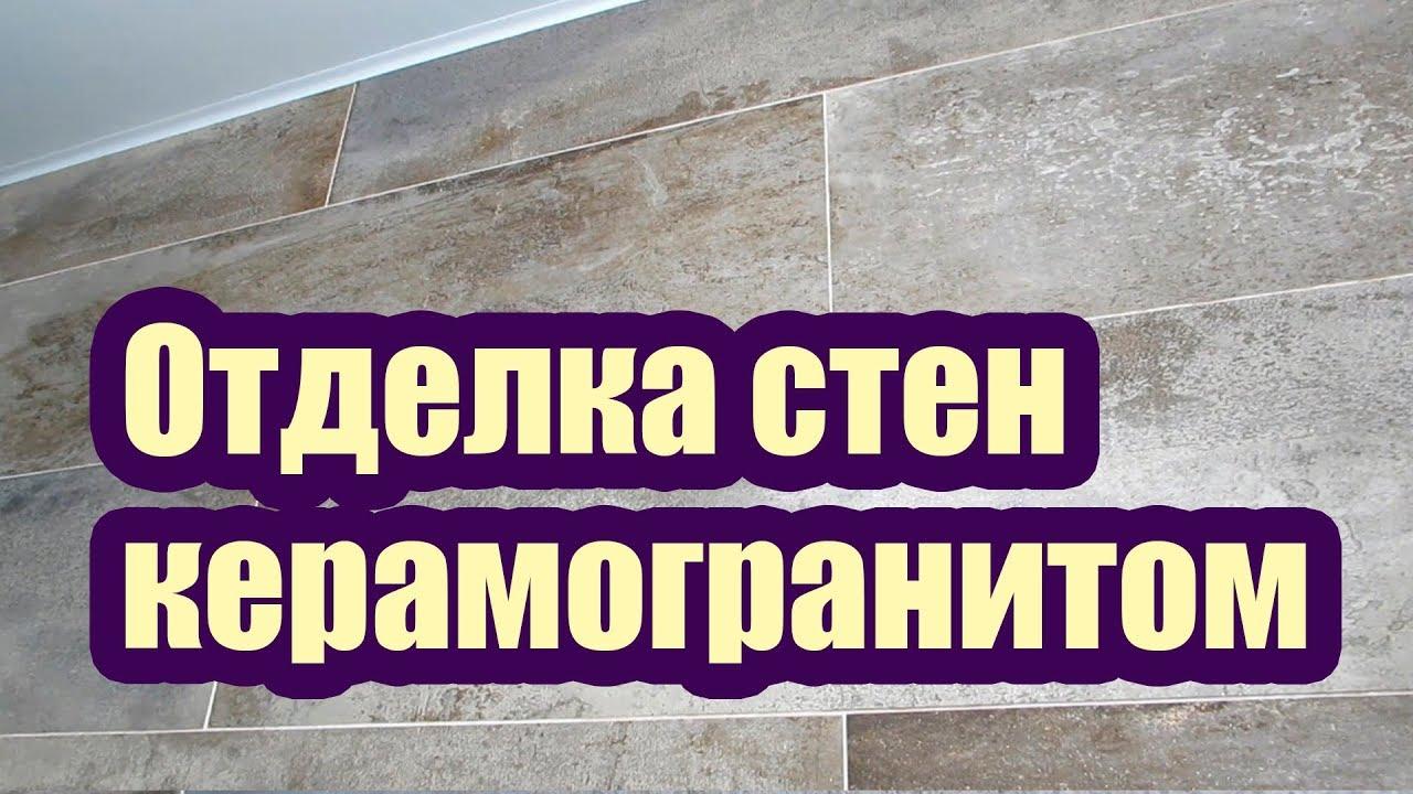 ОТДЕЛКА СТЕН КЕРАМОГРАНИТОМ