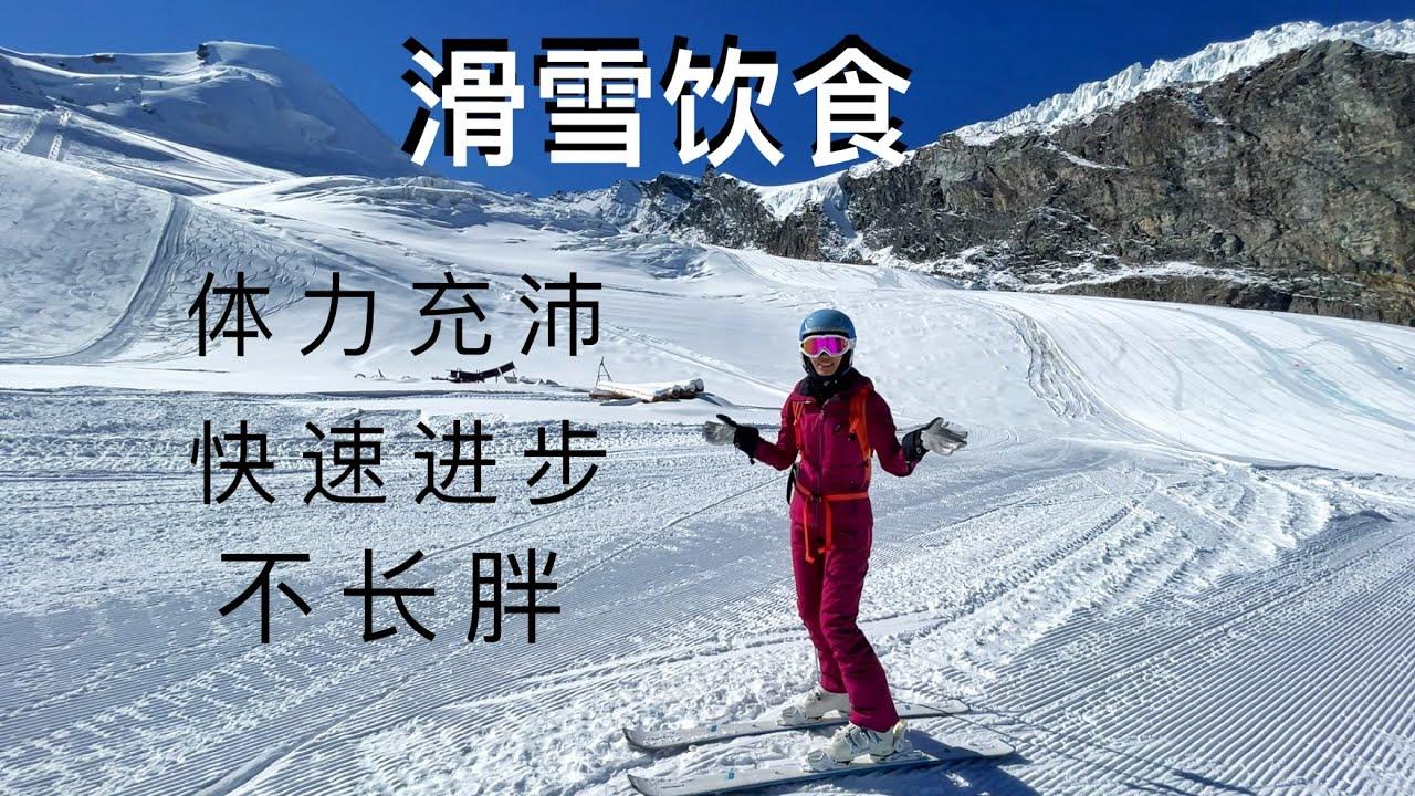 滑雪食谱,怎么吃才能越滑越好,体力充沛,还不长胖?