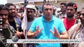 محافظ سقطرى يناشد الحكومة والسعودية بإيقاف هجمات لمليشيا الانتقالي الاماراتي