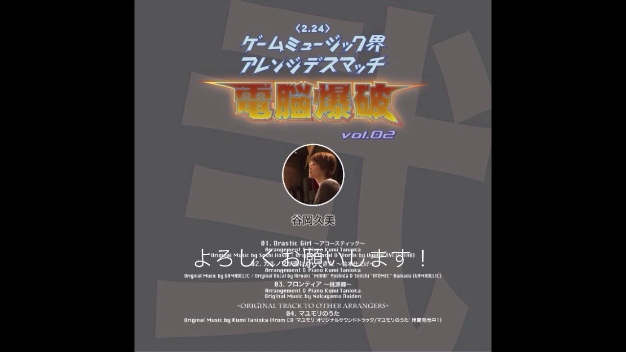 TGMS2018アレンジデスマッチ「電脳爆破vol.2」谷岡久美デモ