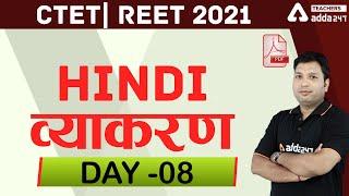 CTET/REET 2021 | Hindi व्याकरण #8 | CTET/REET Hindi Preparation