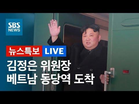 북한 김정은 위원장, 베트남 동당역 도착   특집 SBS 뉴스특보