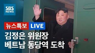 북한 김정은 위원장, 베트남 동당역 도착 | 특집 SBS 뉴스특보