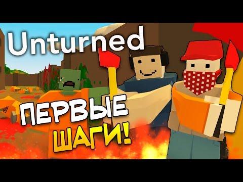 Unturned 3.0 - ПЕРВЫЕ ШАГИ! #1