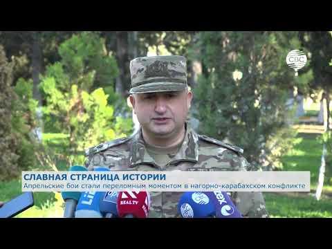 Апрельские бои против ВС Армении стали переломным моментом в нагорно-карабахском конфликте