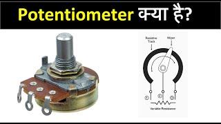 Potentiometer (variable Resistor) in hindi