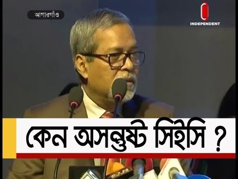 কেন সিইসি অসন্তুষ্ট? (Exclusive)|| CEC K M Nurul Huda