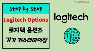 Logitech Options 로지텍 옵션즈 로지텍 기…