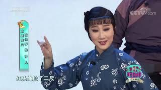 [梨园闯关我挂帅]京剧《白毛女》选段 演唱:赵保乐| CCTV戏曲