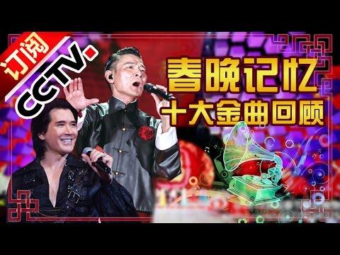 春晚记忆 -- 春晚十大金曲 | CCTV春晚