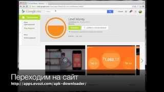 Как скачать apk-файлы игр и приложений для Android из Google Play