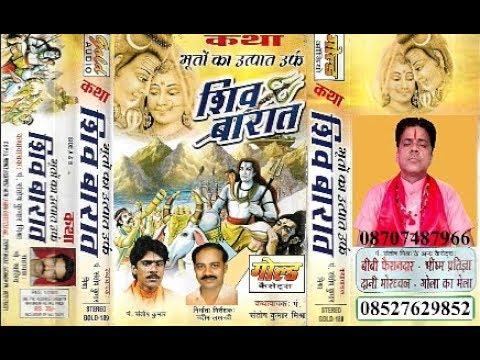 शिव बारात/प. संतोष कुमार मिश्रा/Shiv Barat/P. Santosh Kumar Mishra/GOLD CASSETTES