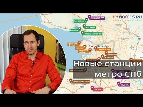 🚇 Будущее подземки: новые станции метро в Питере