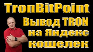 Вывод TRON на Яндекс кошелек  #TronBitPoint заработок в трон