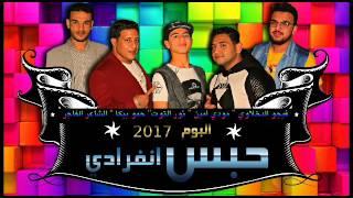 مهرجان حبس انفرادي - غناء حمو بيكا و مودي امين و نور التوت - توزيع فيجو الدخلاوي 2017