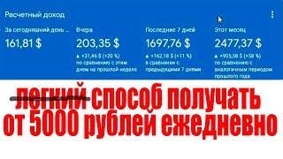Легкий способ получать от 5000 рублей ежедневно / элит инфобиз