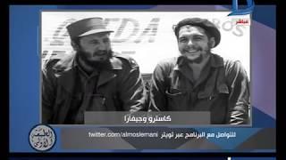 «المسلماني» يكشف علاقة جيفارا والزعيم جمال عبد الناصر.. فيديو