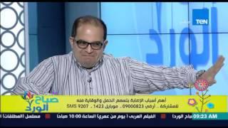 صباح الورد - أعرض إرتفاع الغدة الدرقية عند السيدات وعلاقتها بتأخر الحمل من د/شوقى رشوان