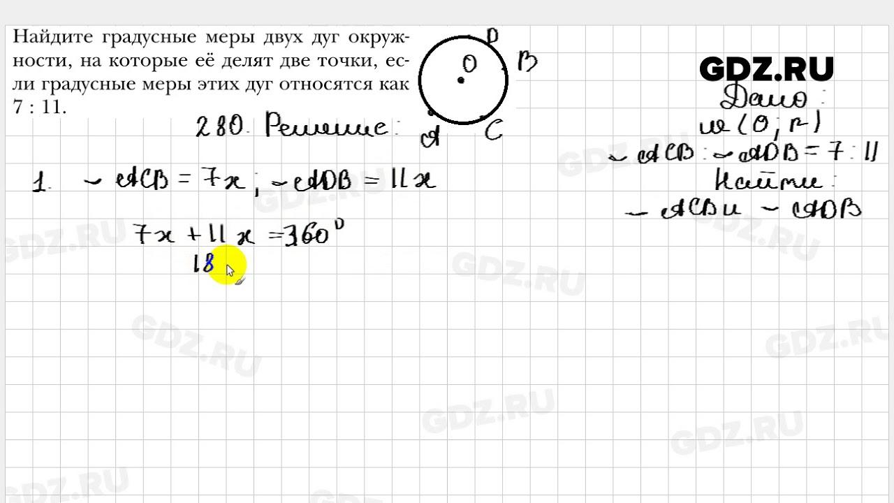 гдз по геометрии 8 класс 1