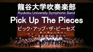 龍谷大学吹奏楽部 サマーコンサート2015 2015年6月28日 八幡市文化セン...