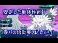 【ポケモンSM】速い!遅い!変幻自在な霰パpart1【シングルレート】