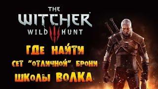 """The Witcher 3: Wild Hunt - Где найти сет """"Отличной"""" Брони Школы Волка!"""