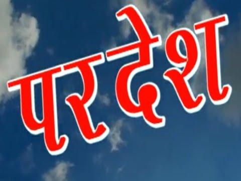 Pardesh | Narendra Rauthan, Sushila Rawat , Brij Mohan Sharma,  || Uttranchli Film