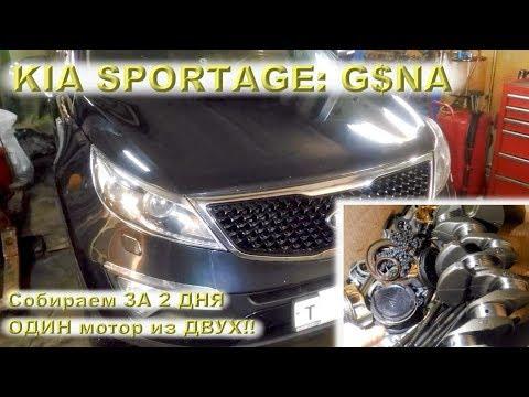 #G4NA: Собираем мотор