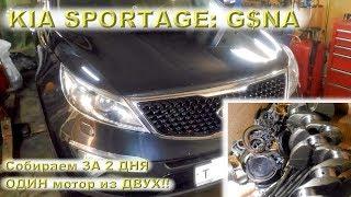 #G4NA: Собираем мотор на СПОРТАЖ за ДВА ДНЯ!!