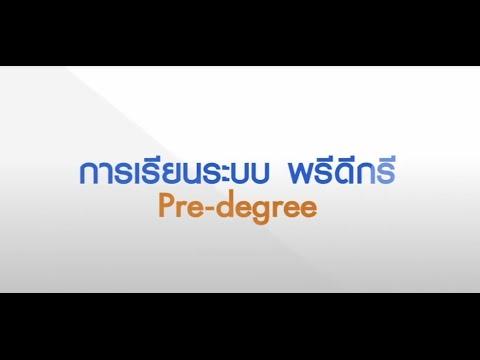 การเรียนระบบ Predegree (พรีดีกรี) มหาวิทยาลัยรามคำแหง