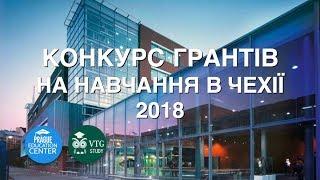 Конкурс грантов на обучение в Чехии   (Прием работ 3.12.18-17.12.18)