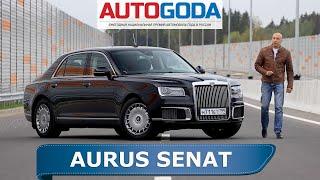 Аурус Сенат точно не Роллс Роис!  Первыи обзор Aurus Senat 2020 на дорогах общего...