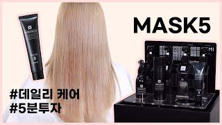 [데미] 데일리 5분 헤어케어 MASK5  / 손상모 …