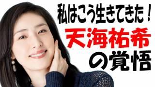 かっこいい女性として人気のある女優の天海祐希(あまみゆうき)さん。 ...