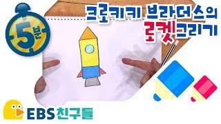 [EBS친구들][딩동댕유치원]크로키키 브라더스의 로켓 그리기[5분/EBSFRIENDS]