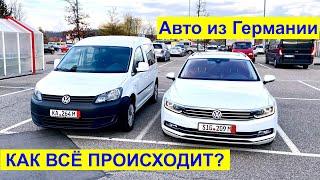 В Германию за авто. Как мы покупали VW Caddy и Passat B8 вместе с заказчиками
