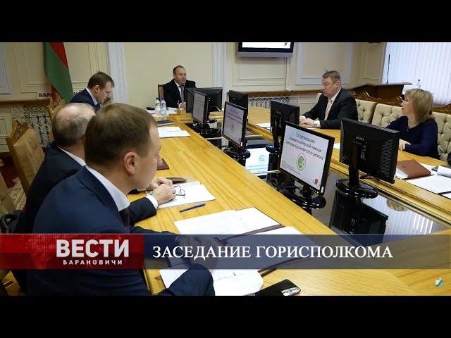 Вести Барановичи 11 февраля 2019.