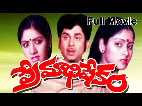 Premabhishekam Full Length Telugu Movie