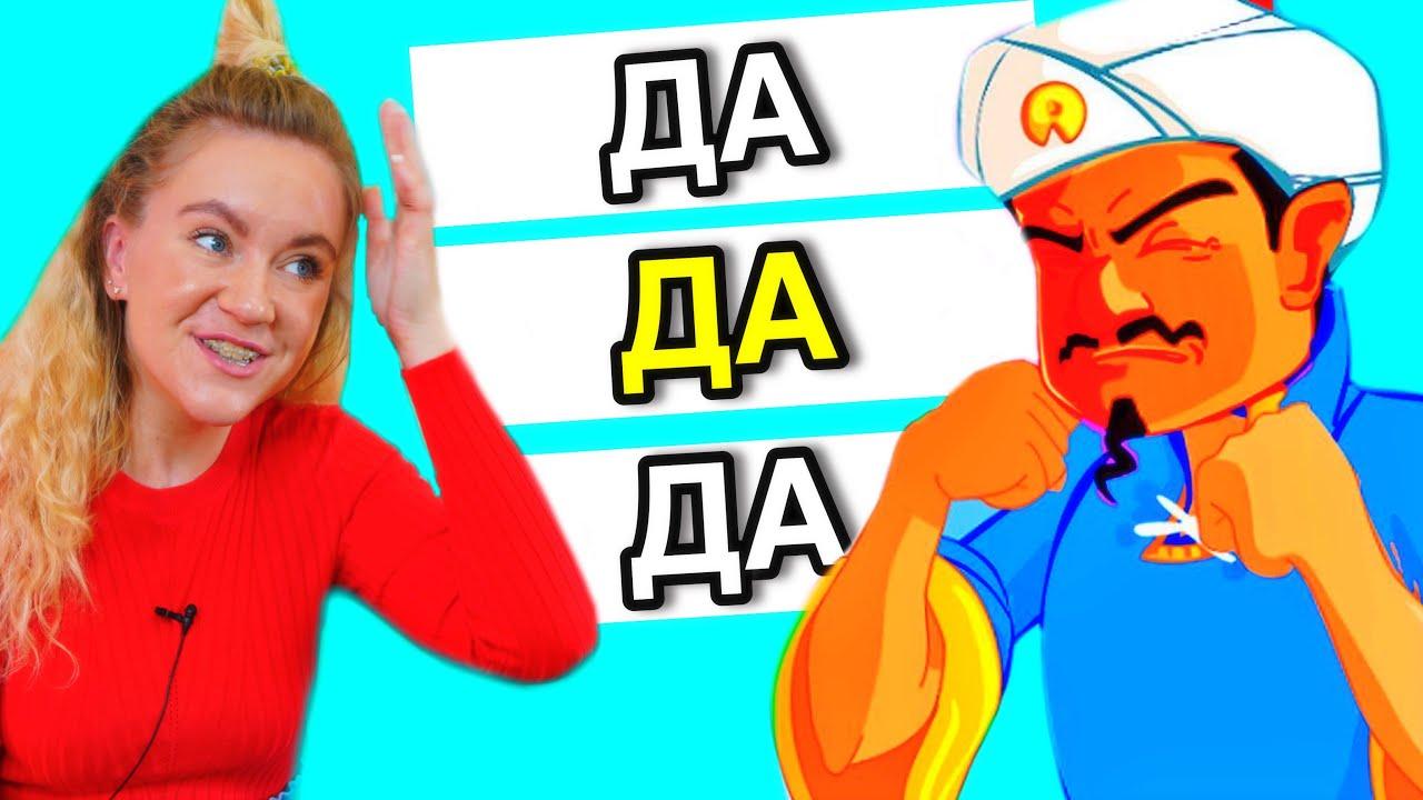 """ГОВОРЮ ТОЛЬКО """"ДА"""" АКИНАТОРУ ! Прошла ВСЕ Вопросы и СЛОМАЛА АКИНАТОРА ! + Конкурс"""